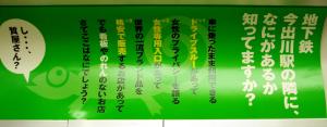 京都地下鉄の「質屋」のコマーシャル